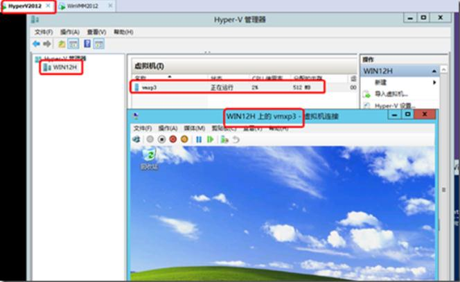在VMware Workstation 9上运行Windows Server 2012 Hyper-V