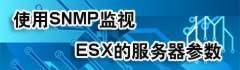 使用SNMP监视VMware ESX的服务器参数