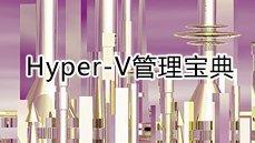 技术很重要 Hyper-V管理宝典