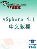 VMware vSphere 4.1
