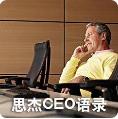 思杰CEO语录