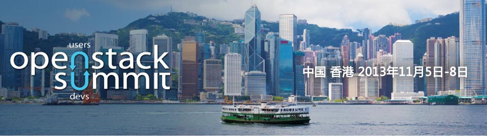 OpenStack香港峰会