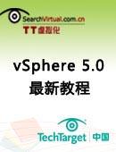 vSphere 5.0最新教程