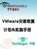 VMware灾难恢复