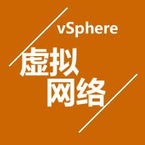 VMware vSphere虚拟网络技术宝典