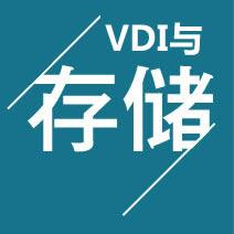 VDI与存储