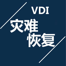 VDI灾难恢复手册