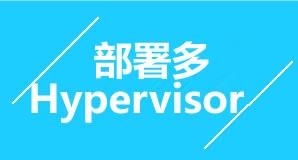 部署多Hypervisor环境三部曲